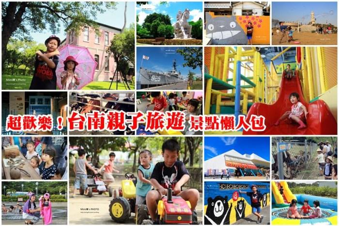 【台南親子景點】45個台南適合遛孩子的好玩景點,台南親子旅遊好歡樂