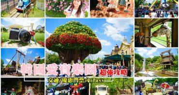 【韓國首爾】愛寶樂園全攻略:必玩設施/優惠門票/交通方式推薦,首爾必玩主題樂園