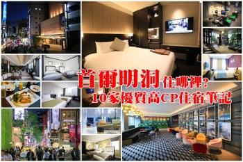 【明洞住宿不踩雷】首爾10家超人氣明洞飯店推薦清單,高CP超便利韓國旅遊筆記