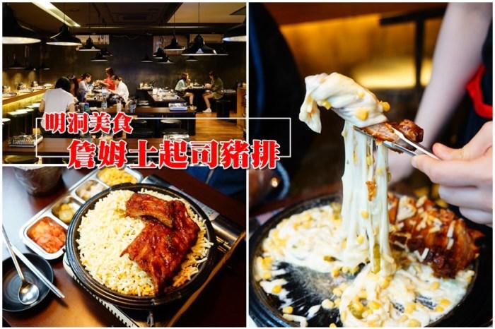 【明洞美食推薦】詹姆士起司豬排:超邪惡韓國美食,醬燒豬肋排 x 瘋狂牽絲濃稠起司