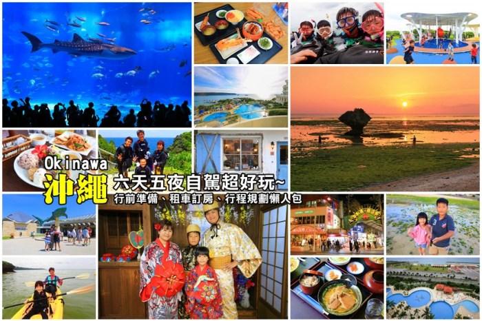 【沖繩自由行】沖繩旅遊攻略!沖繩熱門景點美食&親子大人行程規劃、預算機票懶人包