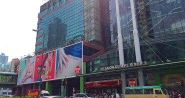 【香港購物推薦】 深水埗西九龍中心:走到腳軟的香港平價商城,必逛蘋果商場,還有大廚美食廣場饗宴