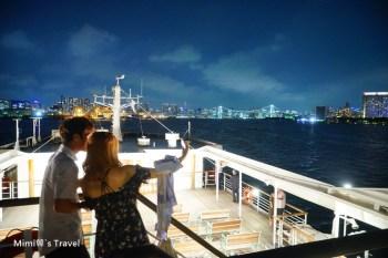 【東京台場美食】東京灣遊船晚餐 Symphony Tokyo Bay Cruise:無敵浪漫,求婚重要節日大推薦