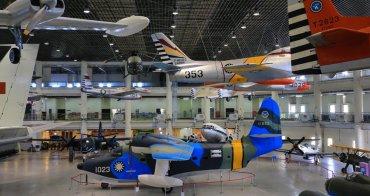 【高雄岡山親子景點】航空教育展示館:數十架退役戰鬥機、炸彈飛彈全展出,超大停機棚,航空迷必訪景點