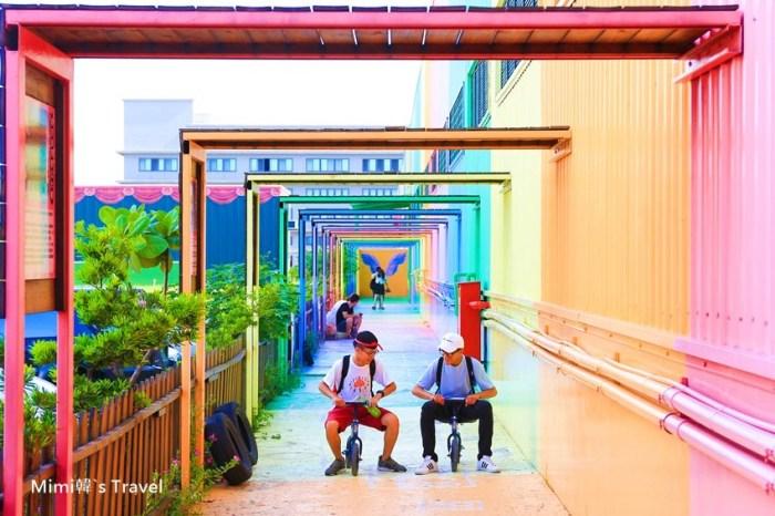 【彰化景點】緞帶王織帶文化園區:IG超熱門景點,無敵好拍彩虹隧道,網美放閃、親子旅遊推薦