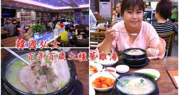 【韓國美食】百年百歲土種蔘雞湯總店:來弘大逛街補充元氣,整隻嫩雞塞滿糯米、紅棗、人蔘鬚,湯頭入味超好吃。