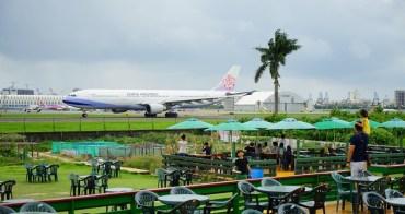 【高雄看飛機推薦】老爸機場咖啡:消費&交通資訊分享,超高CP值,免門票更輕鬆!