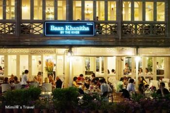 【曼谷美食】河濱夜市 Baan Khanitha:曼谷No.1頂級泰國菜餐廳,必吃推薦,單價高但物有所值。