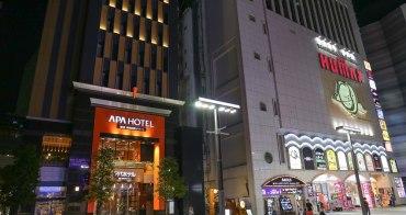 【東京新宿飯店】APA Hotel 歌舞伎町塔樓飯店:有溫泉澡堂、麻雀雖小五臟俱全