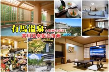 【有馬溫泉住宿推薦】10家有馬溫泉旅館筆記,一泊二食價位;大阪神戶最近溫泉區,金湯銀湯太閣湯