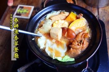 【台東美食】春耕源香草餐廳:漫遊台東,必吃在地美味香草桶子雞、陶鍋火鍋