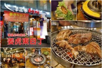 【首爾明洞美食】姜虎東白丁韓式烤肉(明洞店):超人氣正統韓式燒肉連鎖店,烤蛋好美味