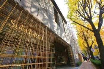 【首爾雪花秀SPA】Sulwhasoo SPA旗艦店最優惠預約方式,享受韓方草本護理保養