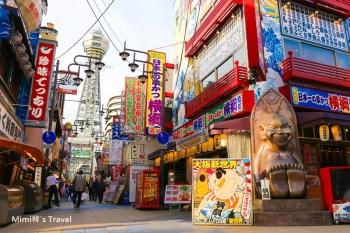 【大阪景點】通天閣&新世界商店街:大阪周遊卡免費景點,可搭配大阪動物園、阿倍野展望台一起玩