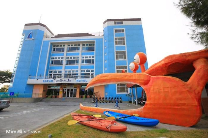 【嘉義住宿推薦】布袋文創 Hotel:來去漁港住一晚,周邊景點好好玩