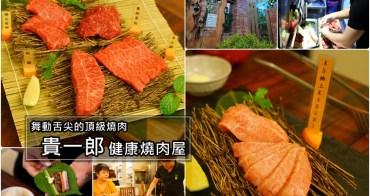 【台南燒肉推薦】貴一郎健康燒肉屋:全套餐升級日本A5和牛,搭配9A澳洲和牛&伊比利豬,極致美味吃過難忘。