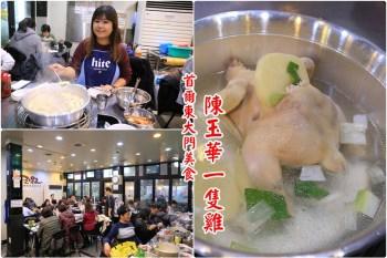 【首爾東大門美食推薦】陳玉華一隻雞(中文菜單),台港日觀光客朝聖,連韓國人也排隊的超人氣韓國美食