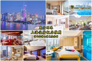 【上海住宿推薦】浦西外灘&浦東陸家嘴,10家高評價上海住宿飯店,商務旅遊都很棒
