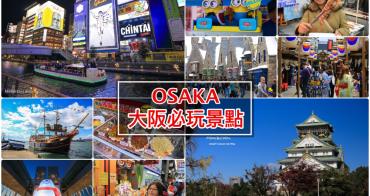 【大阪景點】大阪自由行旅遊景點好玩Top25,加碼8條大阪一日遊路線提案!