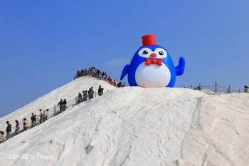 【台南景點】七股鹽山:2018年超巨大紳士企鵝來襲,陪大家過新年唷