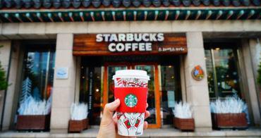 【首爾咖啡店】韓屋星巴克:德壽宮石牆路旁Starbucks典藏門市,隨行杯很齊全