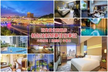 【新加坡住宿】小印度區、烏節路新加坡飯店筆記:住這裡超方便!