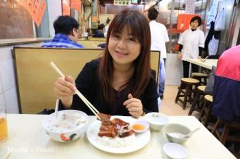 【香港旺角美食】富記粥品:必吃拿手港式燒鵝、廣東粥,旺角地鐵站3分鐘