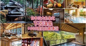 【下呂溫泉】10間下呂溫泉住宿:造訪日本三大名泉,靠近JR下呂車站&商店街,有接駁很方便