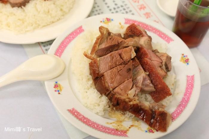 【香港旺角美食】永合隆飯店:必點脆皮燒肉燒鵝,聽說發哥也常交關