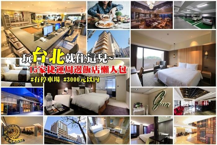 【台北住宿推薦】16家台北有免費停車場、3,000元以內住宿超人氣飯店清單