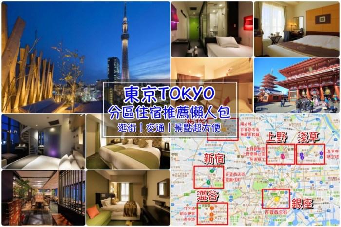【東京住宿不踩雷】18家東京飯店推薦:上野/淺草/池袋/新宿/銀座住宿攻略