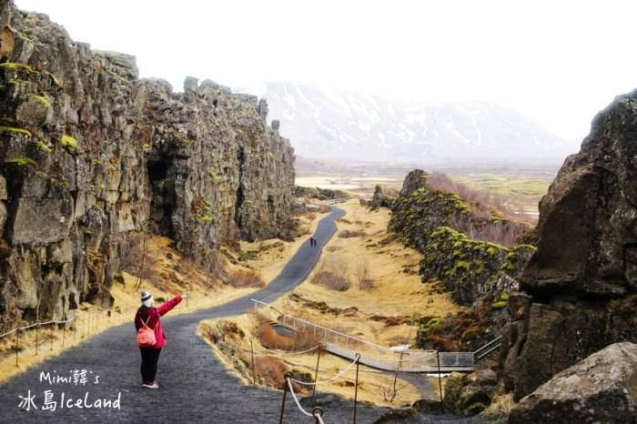 【冰島黃金圈】辛格韋勒國家公園:ÞINGVALLAVATN 必拍景點/Silfra裂縫潛水/停車地點