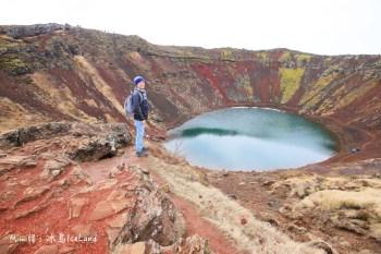 【冰島黃金圈景點】凱瑞斯火口湖 Kerid Crater:6500年巨大火山口,五點之後免門票