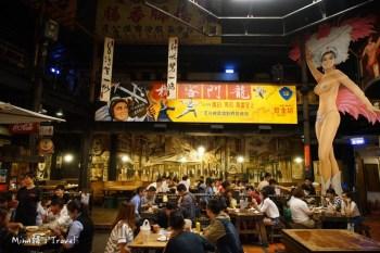 【台南熱炒推薦】沙卡里巴啤酒屋 x 百元熱炒菜單:再現黑貓歌舞團,風格復古超人氣