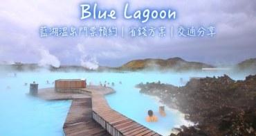 【冰島景點】藍湖溫泉Blue Lagoon:門票預約/最省錢方案/交通方式推薦,最美溫泉