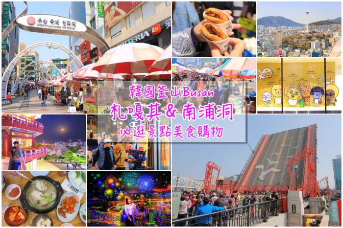 【釜山南浦洞、札嘎其逛街地圖】BIFF廣場、富平市場、樂天超市⋯重要景點購物全攻略