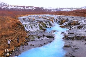 【冰島金圈景點】Bruarfoss 神秘蒂芬尼瀑布:交通方式停車場,沿途美景天成別錯過