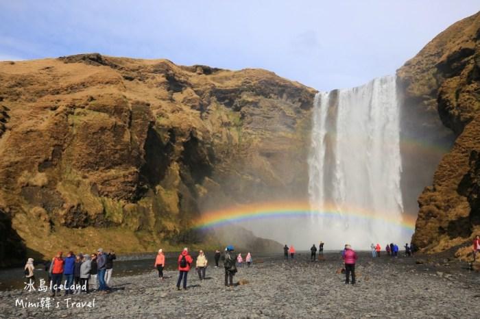 【冰島南部景點】Skogafoss 彩虹瀑布:據說有陽光95%會有彩虹,入選冰島最美瀑布