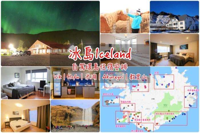 【冰島住宿推薦】30家熱門冰島飯店&青年旅館不踩雷,詳盡地圖分區,照著訂就對了