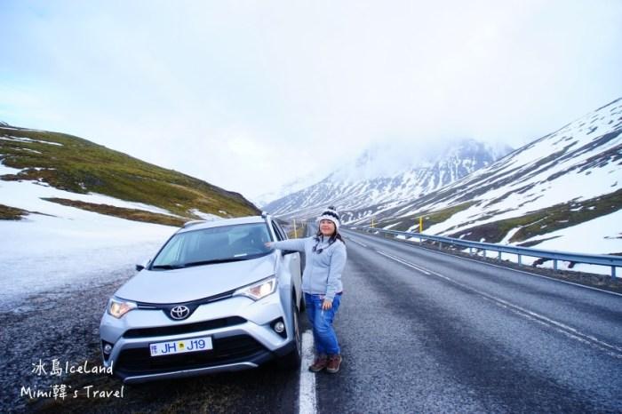 【冰島自駕攻略】冰島自助加油、停車費、交通規則、路況掌握大小事,看完就能上路啦!