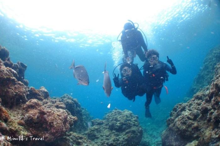 【沖繩潛水推薦】青洞潛水 Pink Mermaid:中文潛水教練,兩人以上還有優惠價