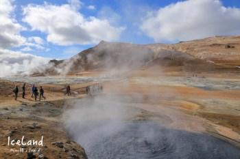 【冰島米湖景點】Namafjall Hverir 火山地熱谷:大地沸騰像極造物主的釉瓷作品