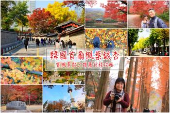 【韓國首爾賞楓】13個首爾楓葉、銀杏景點&2019最新韓國楓葉時間預測(持續更新)