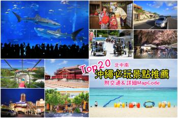 【沖繩景點推薦】30個沖繩自由行好玩景點&200個MapCode彙整超實用下載