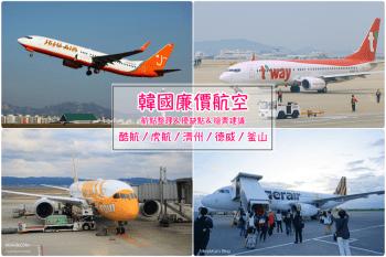 【韓國廉航】台灣到韓國首爾釜山,廉價航空機票比價/行李托運/航點整理,搶票攻略!