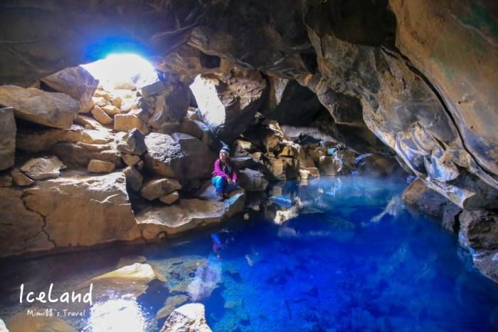 【冰島米湖】洞穴溫泉Grjotagja:鑽石圈景點,冰與火之歌拍攝取景地