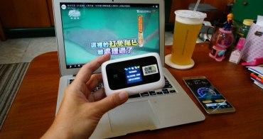 【台灣上網租Wifi】租屋上網、台灣自由行洽公推薦!不綁約一天29元起~