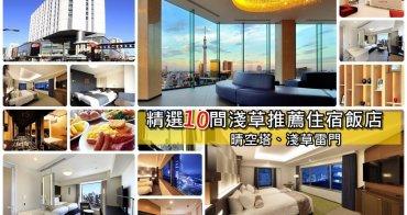 【淺草住宿不踩雷】東京10家超搶手淺草飯店推薦:玩晴空塔、淺草寺雷門就訂這