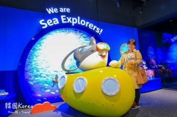 【釜山景點】釜山水族館:海雲台雨天備案/親子景點,必看鯊魚餵食秀