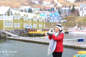 【冰島】Siglufjordur:浪漫Sigló Hótel,走訪格陵蘭海畔繽紛小漁村錫格呂菲厄澤